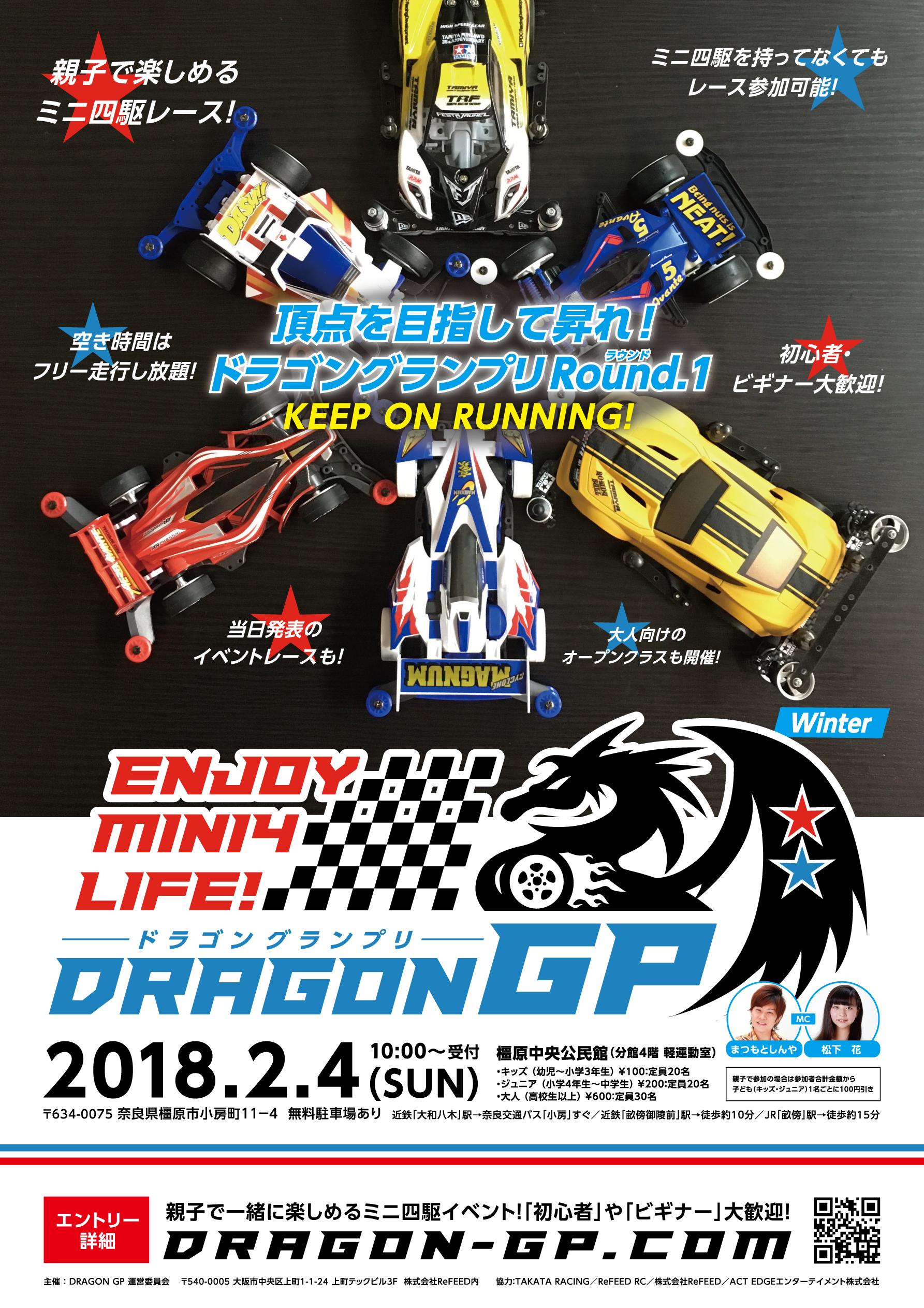 DRAGON GP Round1 Winter